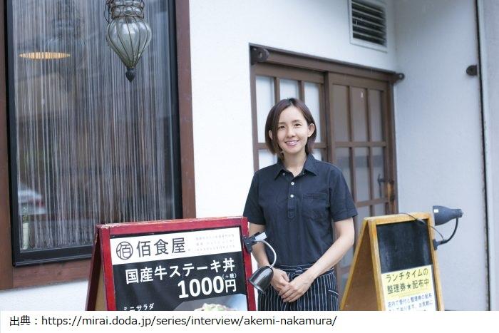 中村朱美さん ステーキ丼専門店「ひゃくしょくや」の経営者 経歴や子供の障害について!
