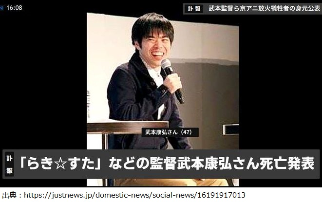 武本康弘監督が京都アニメーション放火事件の犠牲者と発表!彼のプロフィールとアニメーターとしての実績とは