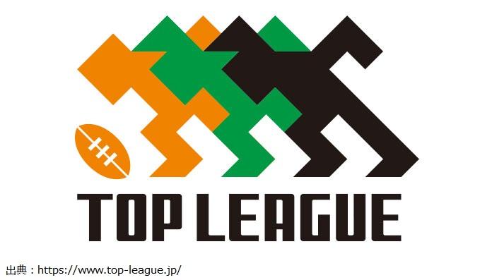 日本ラグビーのトップリーグ