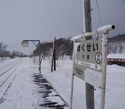 宗谷本線の北星駅