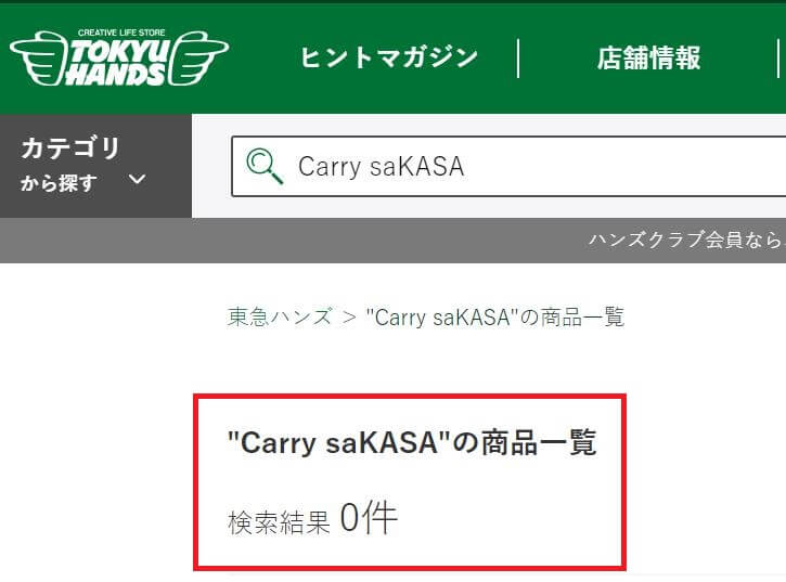 Carry saKASAの検索結果