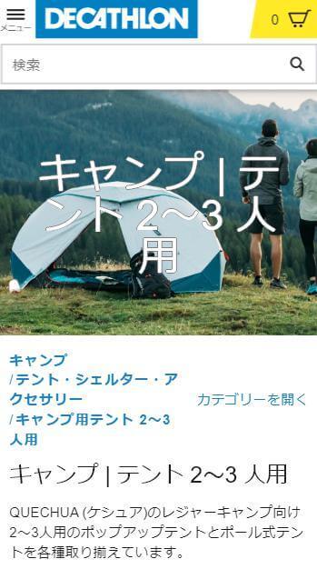 デカトロンのキャンプ用品